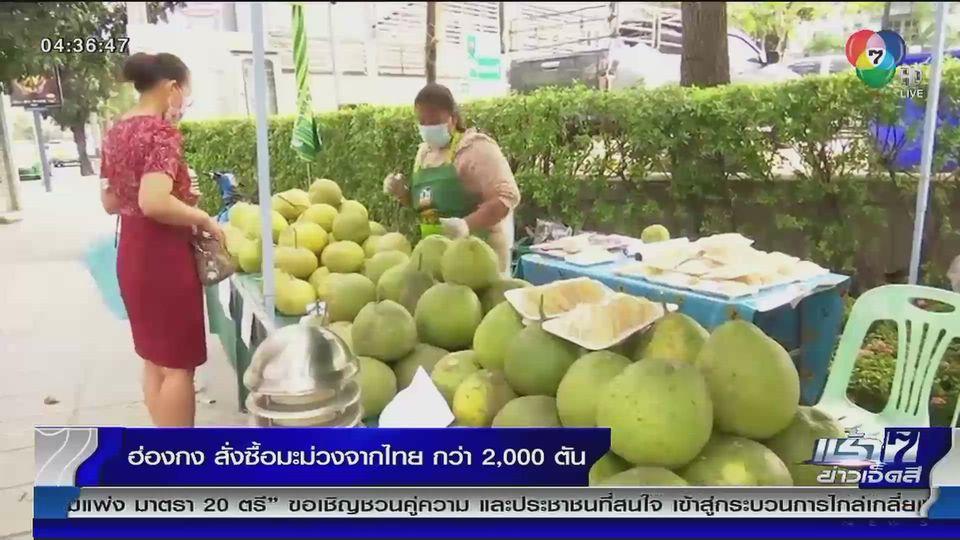 ฮ่องกงสั่งซื้อมะม่วงจากไทยกว่า 2,000 ตัน