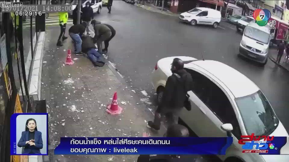 ภาพเป็นข่าว : ก้อนน้ำแข็งหล่นใส่ศีรษะคนเดินถนน