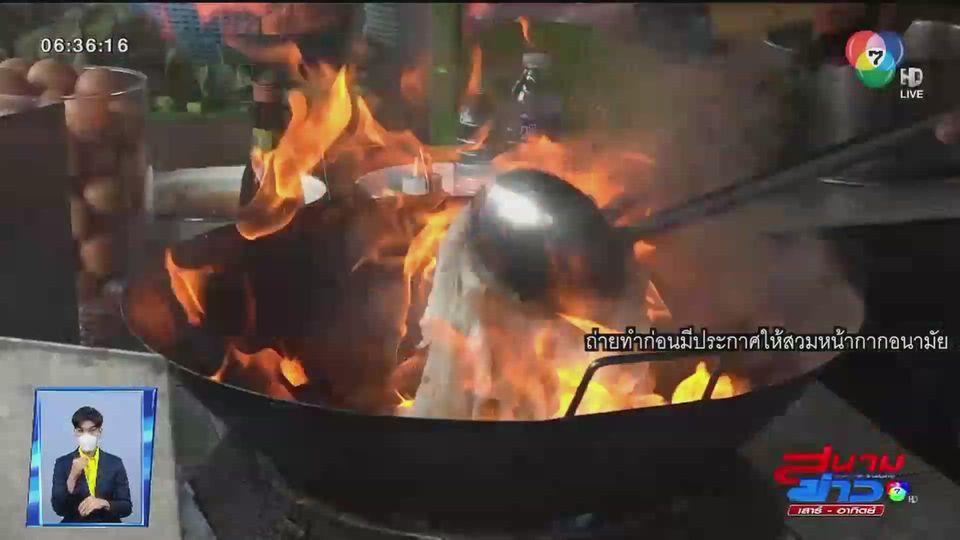 สนามข่าวชวนกิน : ราดหน้ามหาชน ของอร่อยเมืองโคราช
