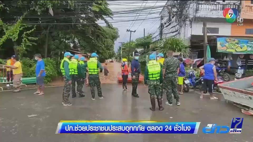 ปภ.ช่วยประชาชนประสบอุทกภัย ตลอด 24 ชั่วโมง