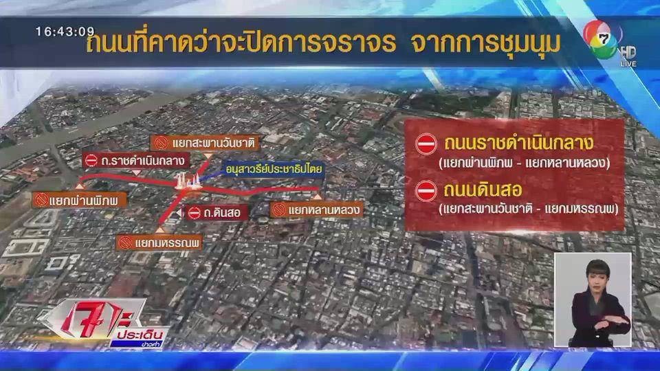 ตำรวจแนะเลี่ยงเส้นทางชุมนุม บริเวณอนุสาวรีย์ประชาธิปไตย