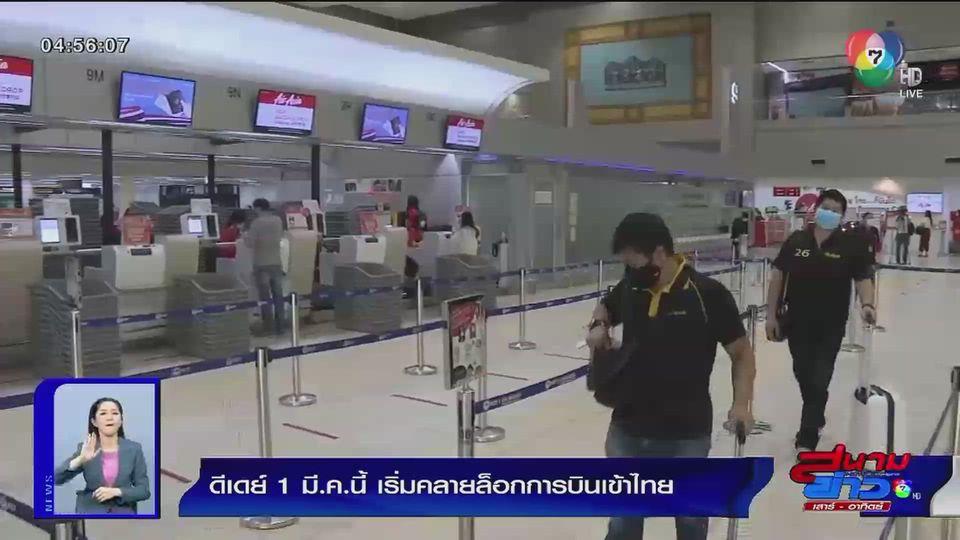 ดีเดย์ 1 มี.ค.นี้ เริ่มคลายล็อกการบินเข้าไทย
