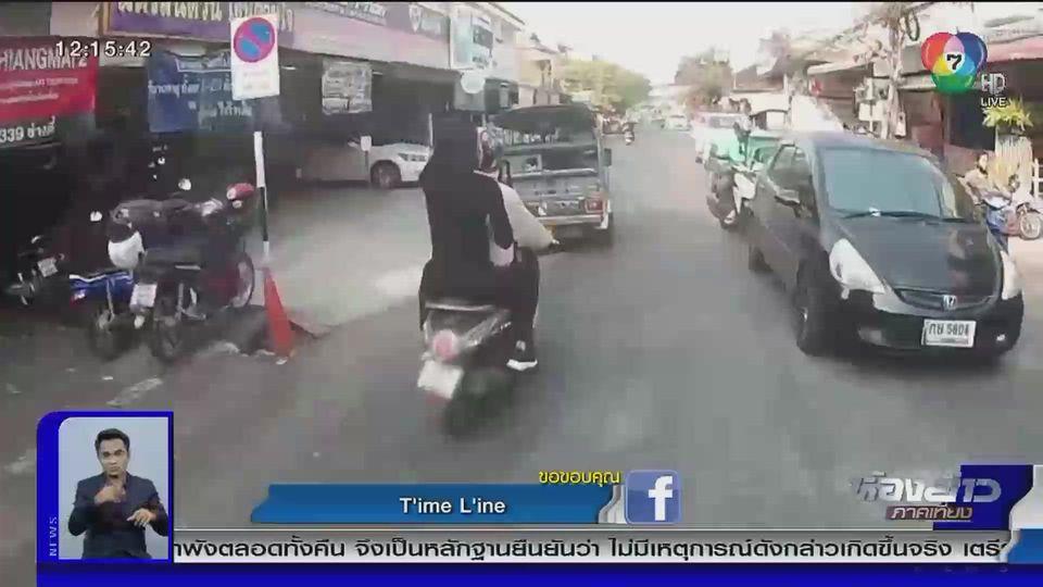 แชร์สนั่นโซเชียล : ป้ายทะเบียนรถกระเด็นใส่บาดเจ็บ ประมาทร่วมได้ไง