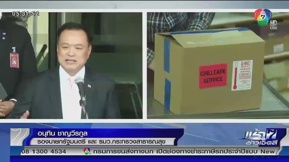 เตรียมฉีดวัคซีนโควิด-19 เข็มแรกให้นายกรัฐมนตรี เพื่อสร้างความเชื่อมั่นแก่คนไทย