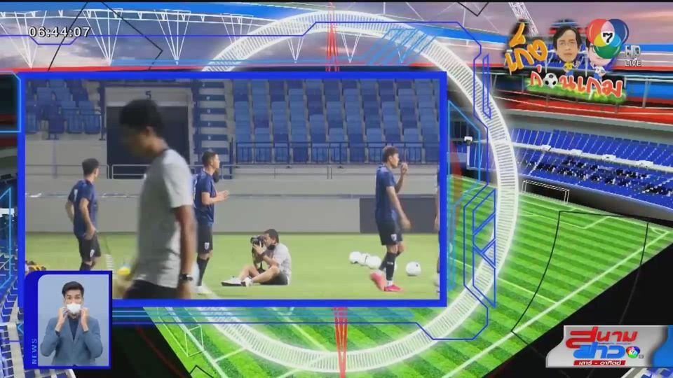 เก็งก่อนเกม : ฟุตบอล ไทย – ยูเออี