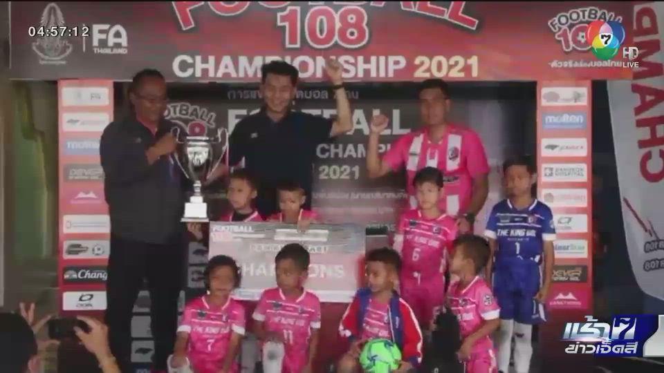 ทีมสวัสดิ์บวรฯ คว้าแชมป์ฟุตบอล 108 แชมป์เปี้ยนส์ชิพฯ U7