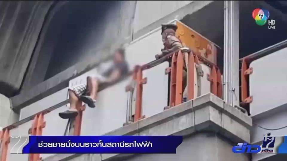 ช่วยชายนั่งราวกั้นสถานีรถไฟฟ้า กรุงเทพมหานคร