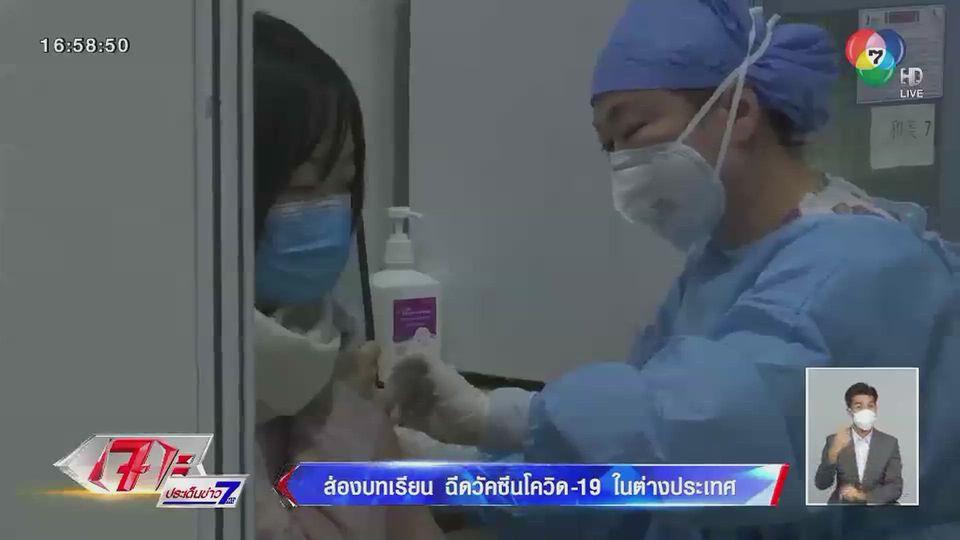 ส่องบทเรียน ฉีดวัคซีนโควิด-19 ในต่างประเทศ