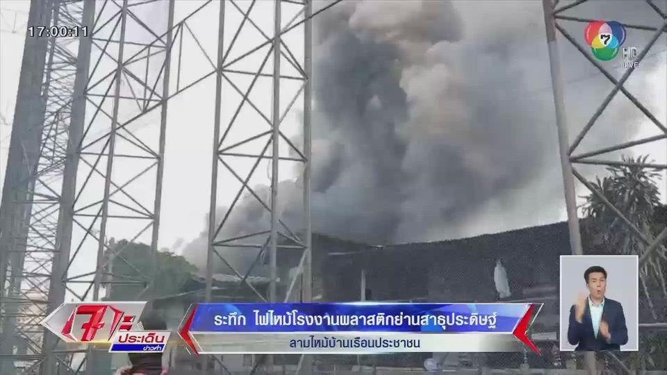 ระทึก เพลิงไหม้โรงงานพลาสติกย่านสาธุประดิษฐ์ ลามไหม้บ้านเรือนประชาชน