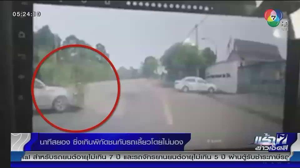 แชร์กัน เช้าข่าว 7 สี : นาทีสยอง ซิ่งเกินพิกัดชนกับรถเลี้ยวโดยไม่มอง