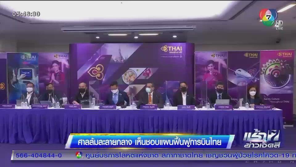 ศาลล้มละลายกลาง เห็นชอบแผนฟื้นฟูการบินไทย