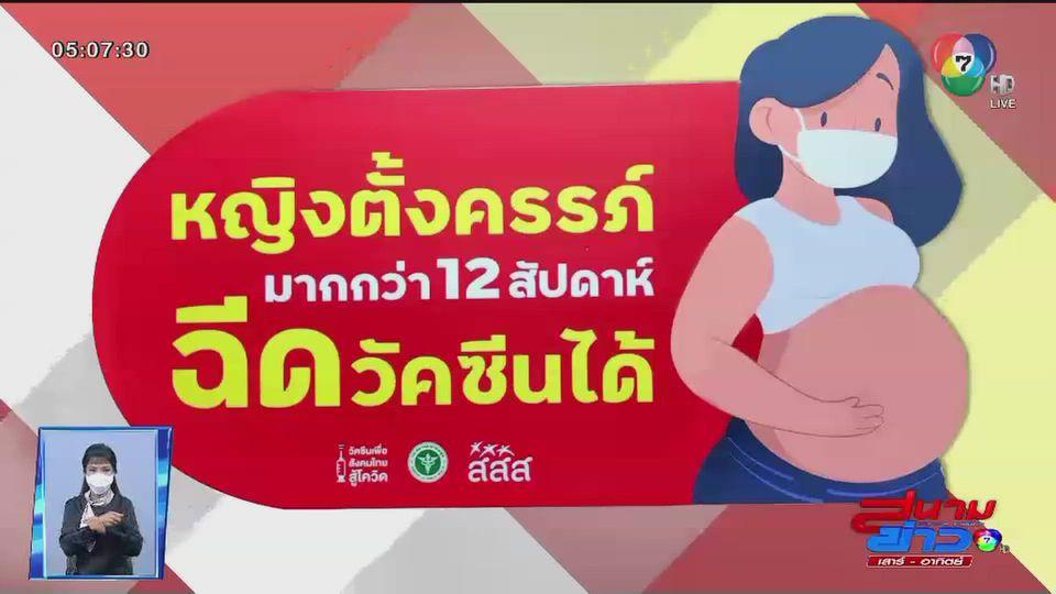 รณรงค์หญิงมีอายุครรภ์มากกว่า 12 สัปดาห์ ฉีดวัคซีนโควิด-19