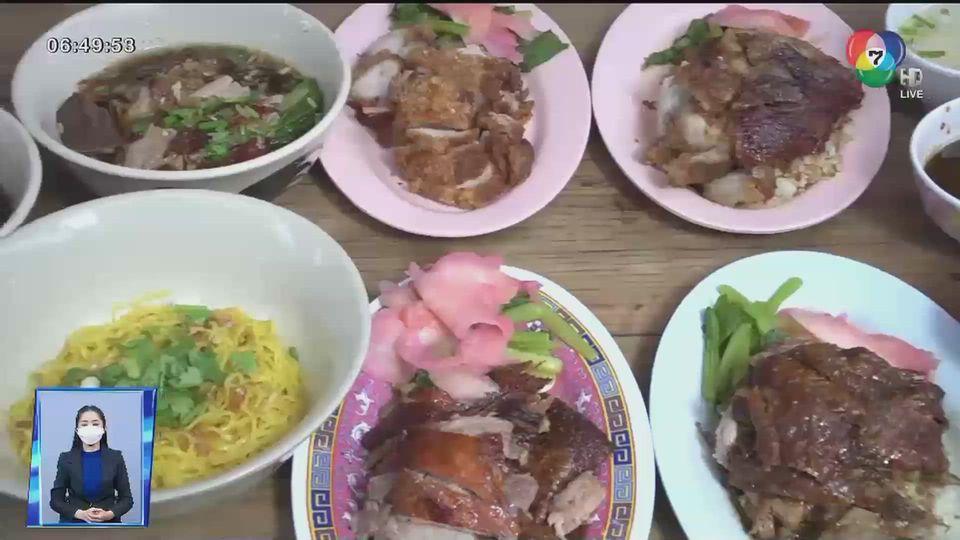 สนามข่าวชวนกิน : รวมรส โปเปาเป็ดย่าง จ.ลพบุรี