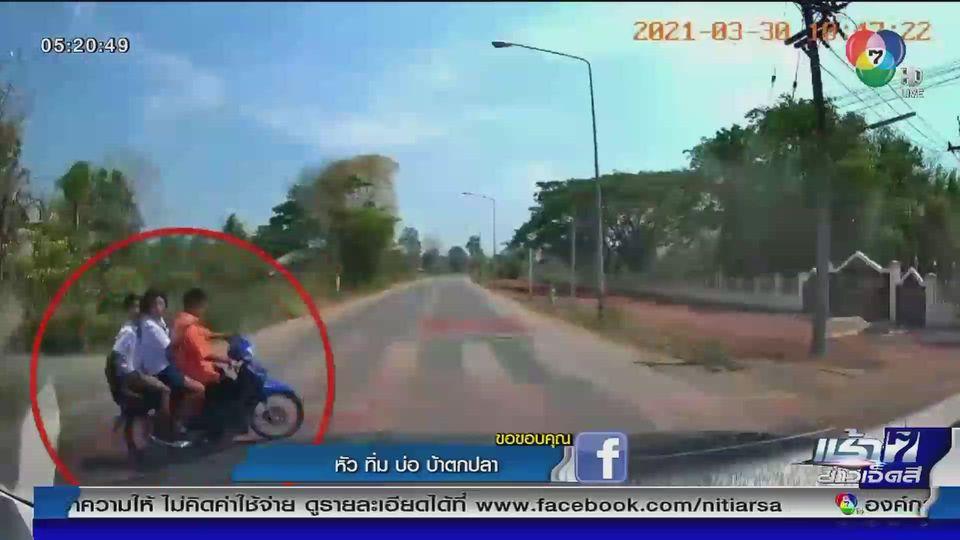 แชร์กัน เช้าข่าว 7 สี : เกือบตายเพราะกลับรถไม่ดู