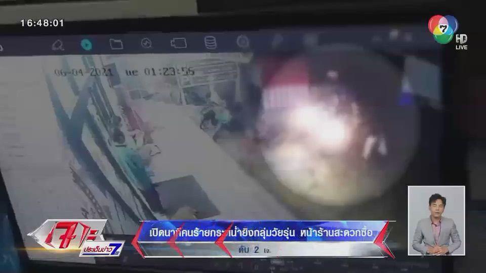 เปิดนาทีคนร้ายกระหน่ำยิงกลุ่มวัยรุ่น หน้าร้านสะดวกซื้อ เสียชีวิต 2 เจ็บ 1 คน