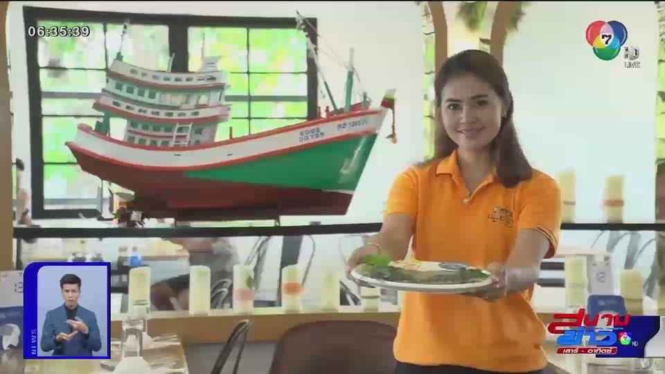 สนามข่าวชวนกิน : ครัว ณ อาภา จ.จันทบุรี