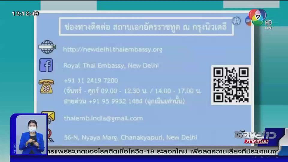 กต. ช่วยเหลือคนไทยในอินเดีย - เที่ยวบินแรกมาถึงไทยพรุ่งนี้ (8 พ.ค.)