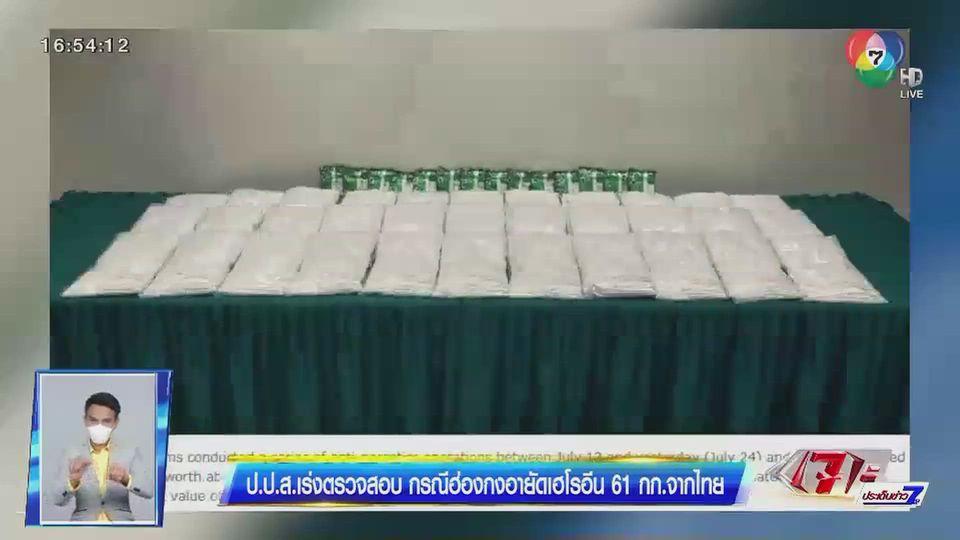 ป.ป.ส. เร่งตรวจสอบกรณีฮ่องกงอายัดเฮโรอีน 61 กก. จากไทย