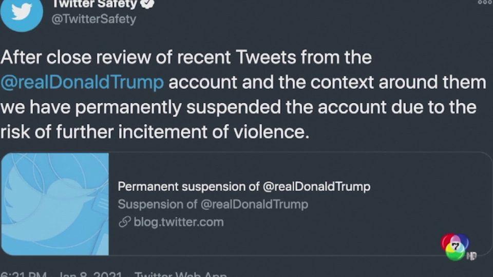 ทวิตเตอร์ปิดบัญชี โดนัลด์ ทรัมป์ ถาวร เสี่ยงปลุกระดมประชาชน