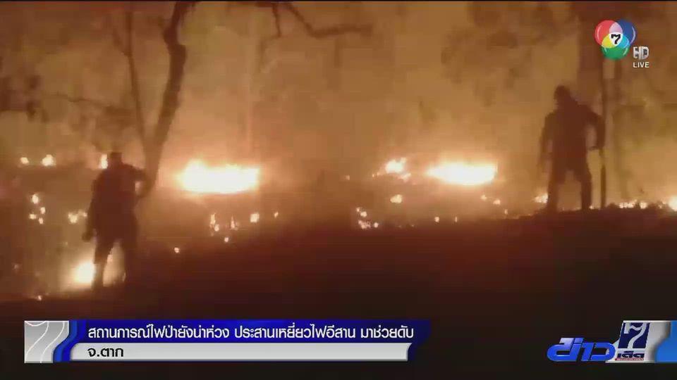 สถานการณ์ไฟป่า จ.ตาก ยังน่าห่วง ประสานเหยี่ยวไฟอีสาน มาช่วยดับ