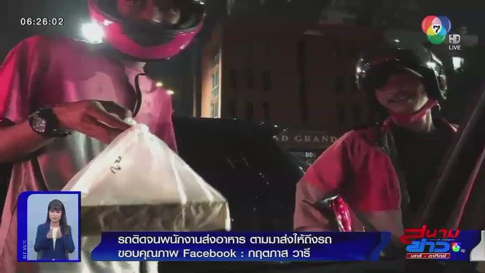 ภาพเป็นข่าว : รถติดจนพนักงานส่งอาหาร ตามมาส่งให้ถึงรถ