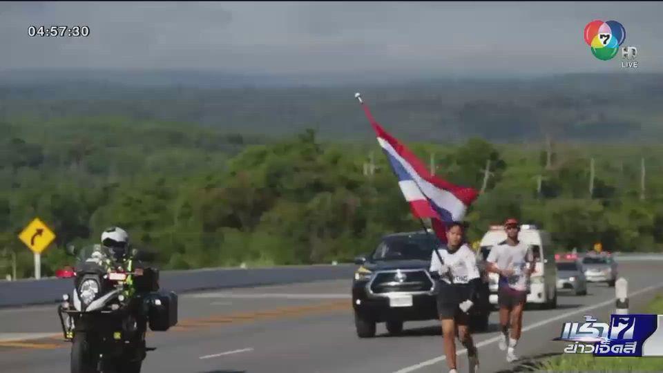 วิ่งส่งธงชาติไทย ไปโตเกียวโอลิมปิก เหลืออีกเพียง 10 จังหวัด