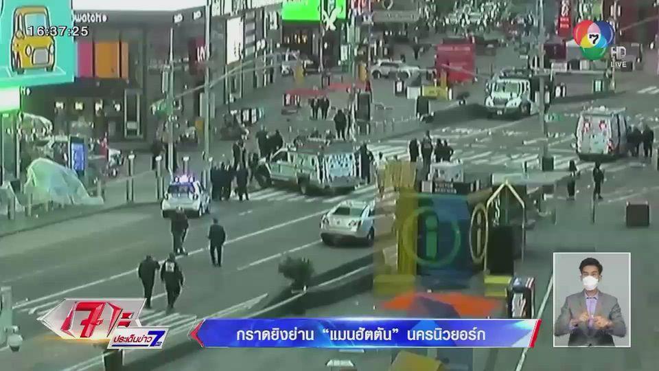 เกิดเหตุกราดยิง 2 เมือง ในสหรัฐฯ