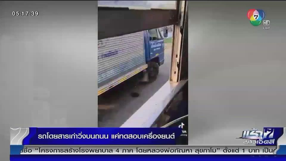 รถโดยสารเก่าวิ่งบนถนน แค่ทดสอบเครื่องยนต์