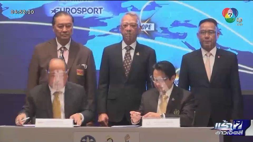 พิธีลงนามสนับสนุนกีฬาเจ็ตสกีในโครงการ กีฬาอาชีพ ติดธงชาติไทย