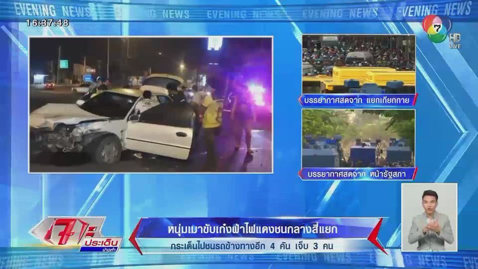 หนุ่มเมาขับเก๋งฝ่าไฟแดงชนกลางสี่แยก กระเด็นไปชนรถข้างทางอีก 4 คัน บาดเจ็บ 3 คน