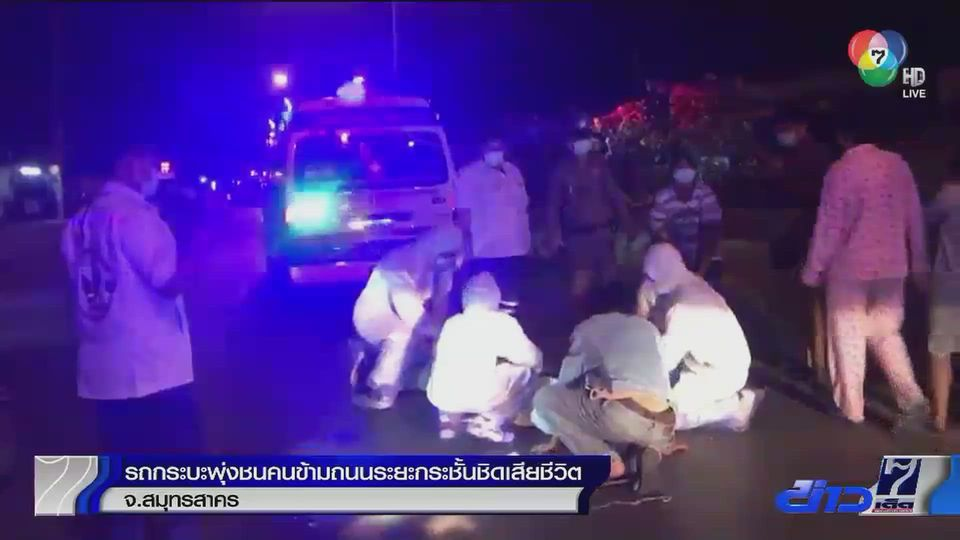 รถกระบะพุ่งชนคนข้ามถนนระยะกระชั้นชิดเสียชีวิต