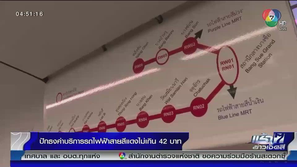 ปักธง ค่าบริการรถไฟฟ้าสายสีแดงสูงสุดไม่เกิน 42 บาท