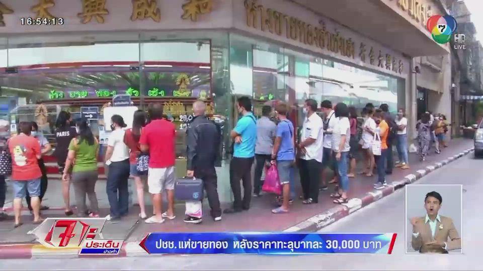 ประชาชนแห่ขายทองจนล้นออกมานอกร้าน หลังราคาทะลุบาทละ 30,000 บาท