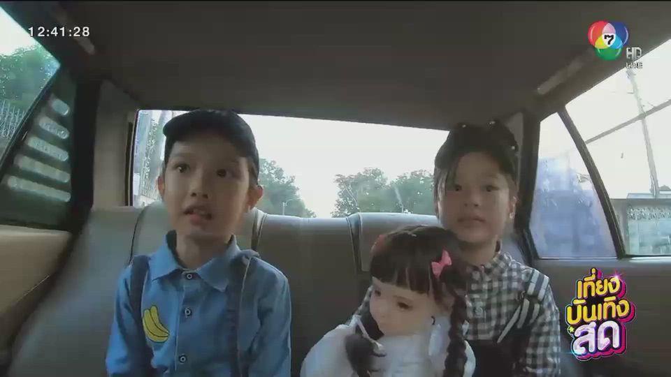ฉาก น้องณิริน และ น้องลิตเติ้ล แท็กทีมอุ้มพี่ตุ๊กตาไปโรงงาน ในละคร ตุ๊กตา