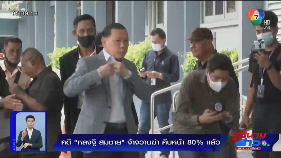 คดีหลงจู๊ สมชาย จ้างวานฆ่าคืบหน้า 80% แล้ว