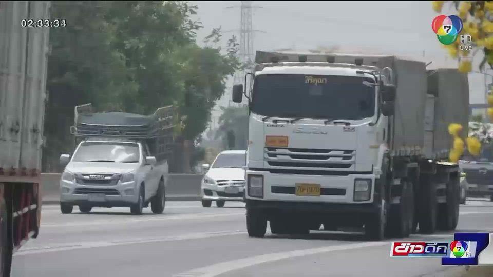 กรมการขนส่งทางบกขอรถบรรทุกหยุดวิ่งช่วงสงกรานต์