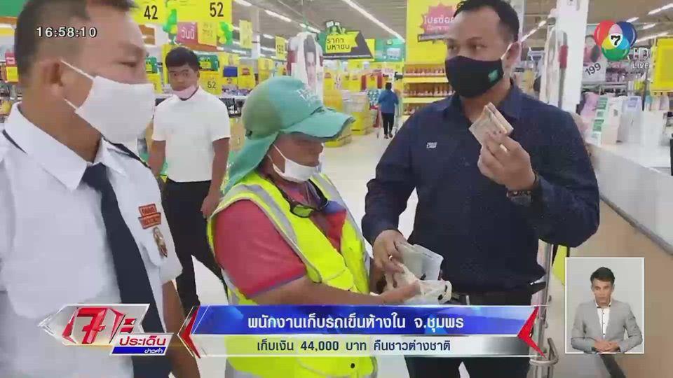 พนักงานเก็บรถเข็นห้างใน จ.ชุมพร เก็บเงิน 44,000 บาท คืนชาวต่างชาติ