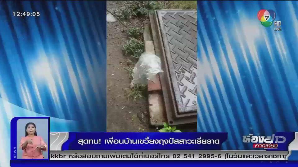 แชร์สนั่นโซเชียล : สุดทน! เพื่อนบ้านเขวี้ยงถุงปัสสาวะเรี่ยราด