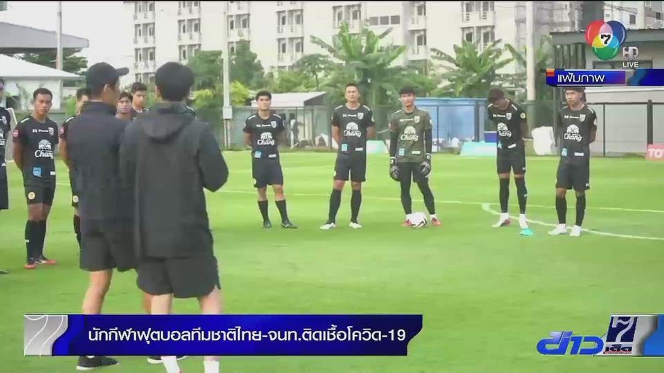 นักกีฬา-เจ้าหน้าที่ฟุตบอลทีมชาติไทย ติดเชื้อโควิด-19