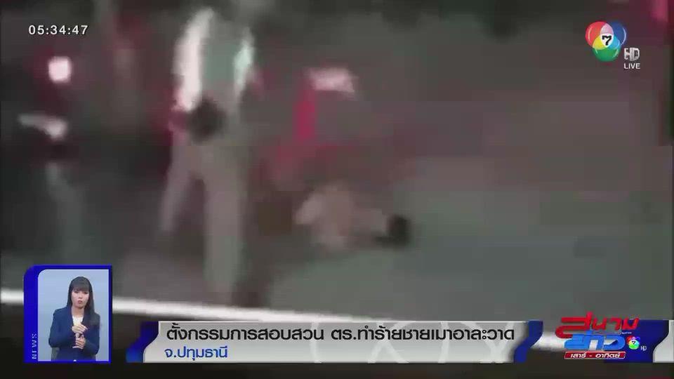 ตั้งกรรมการสอบสวนตำรวจทำร้ายชายเมาอาละวาด