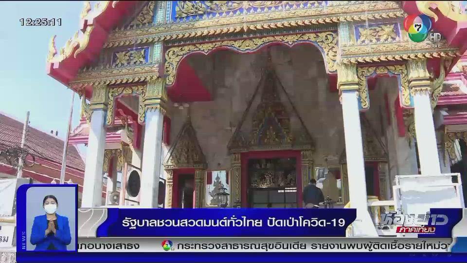 รัฐบาลชวนสวดมนต์ทั่วไทย ปัดเป่าโควิด-19
