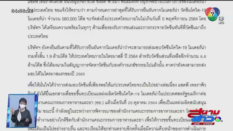 วัคซีนโมเดอร์นา เข้าไทยไม่เกิน 5 พ.ย.