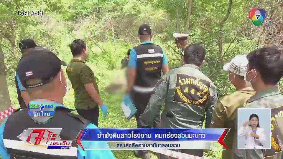 ฆ่าฝังดินสาวโรงงานหมกร่องสวนมะนาว ตำรวจเร่งติดตามสามีมาสอบสวน