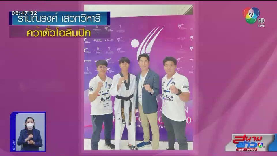 รามณรงค์ เสวกวิหารี คว้าตั๋วโอลิมปิกเป็นคนที่ 25 ของนักกีฬาไทย