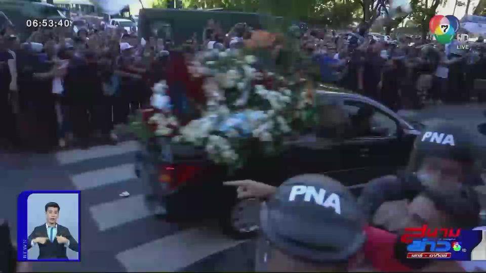 แฟนบอลหลายหมื่นคนร่วมส่ง ดิเอโก มาราโดนา เป็นครั้งสุดท้าย