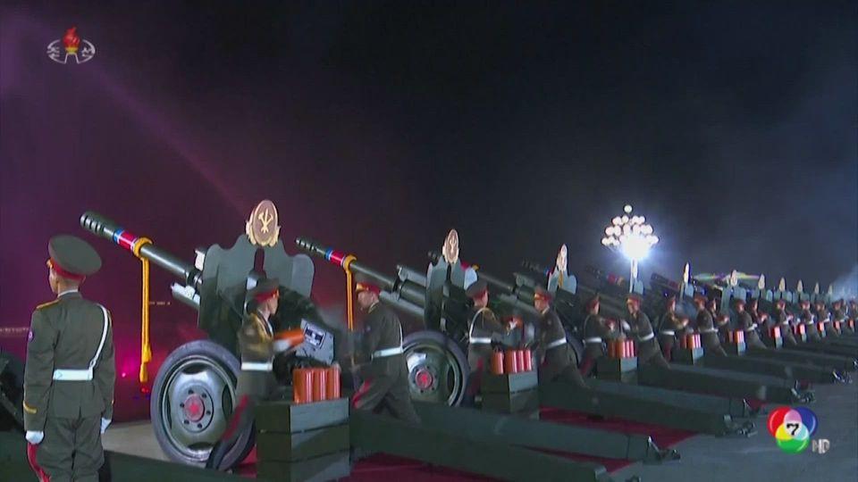 เกาหลีเหนือ แสดงแสนยานุภาพขีปนาวุธข้ามทวีป เนื่องในวันครบรอบ 75 ปี พรรคแรงงาน