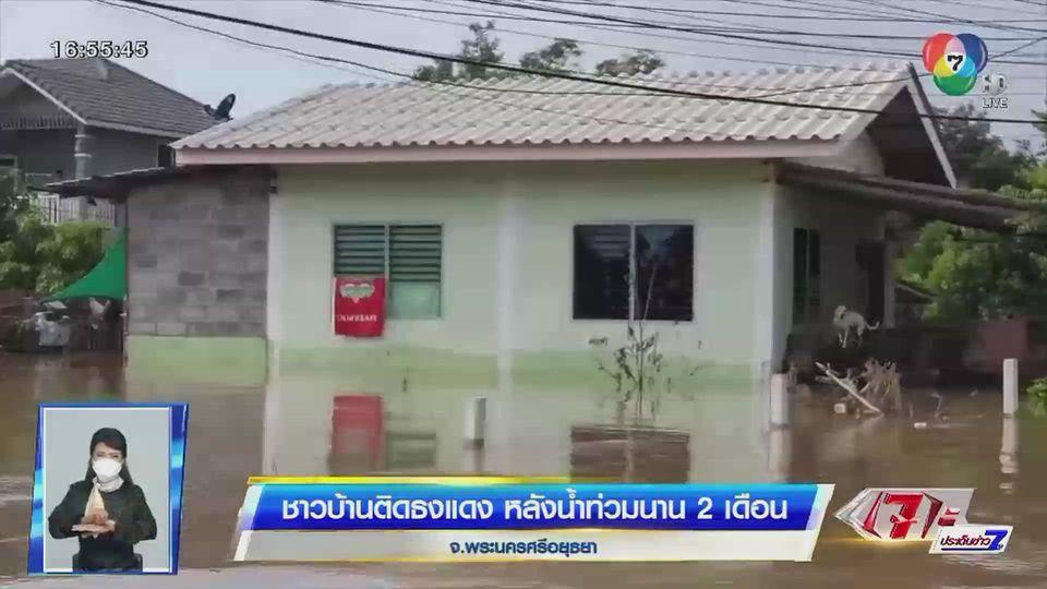 ชาวบ้านพระนครศรีอยุธยาติดธงแดง หลังน้ำท่วมนาน 2 เดือน