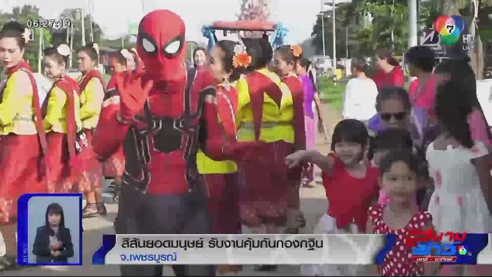 ภาพเป็นข่าว : สีสัน ยอดมนุษย์ รับงานคุ้มกันกองกฐิน