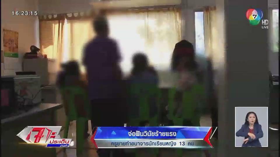 จ่อฟันวินัยร้ายแรง ครูชายทำอนาจารนักเรียนหญิง 13 คน