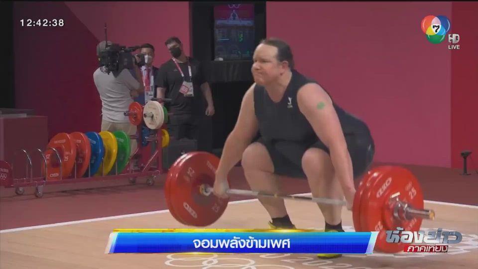 กีฬาโอลิมปิกอื่นๆ (3 ส.ค.) จอมพลังข้ามเพศตกรอบ - ซิโมน ไบลส์ พร้อมลงแข่งแล้ว